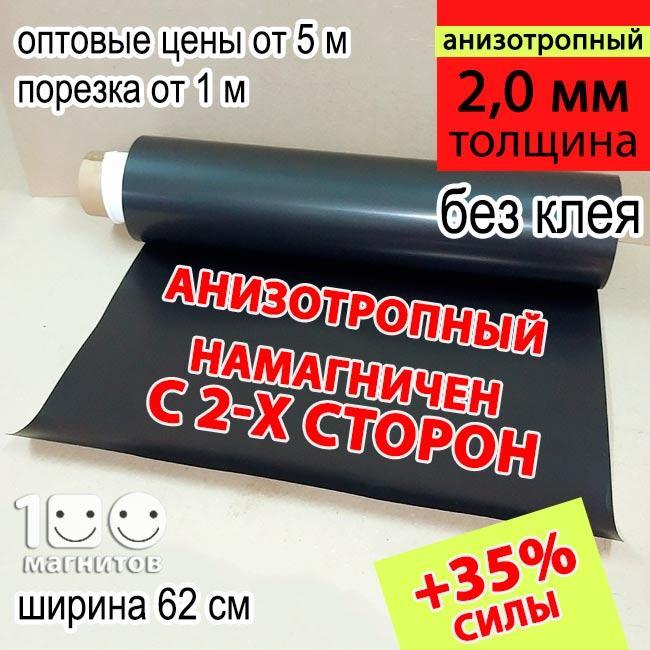 Анизотропный магнитный винил без клея. Толщина 2,0 мм, ширина 62 см (1 м х 0,62 м). Продажа в погонных метрах