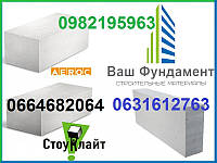 Газобетон Газоблок, D300 300x200x600