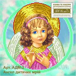 Ангел дитячих мрій (2). Набір для вишивання бісером
