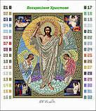 Воскресіння Христове. Набір для вишивання бісером, фото 2