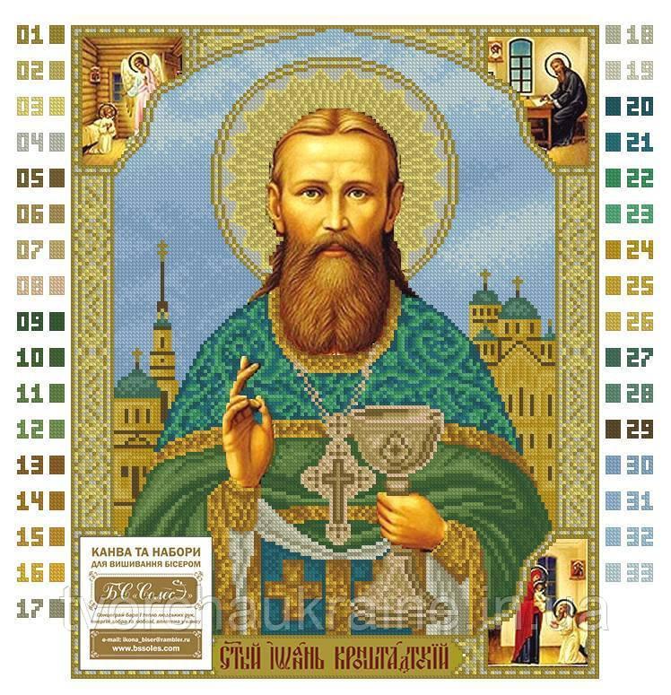 Святий Іоан Кронштандський. Набір для вишивання бісером
