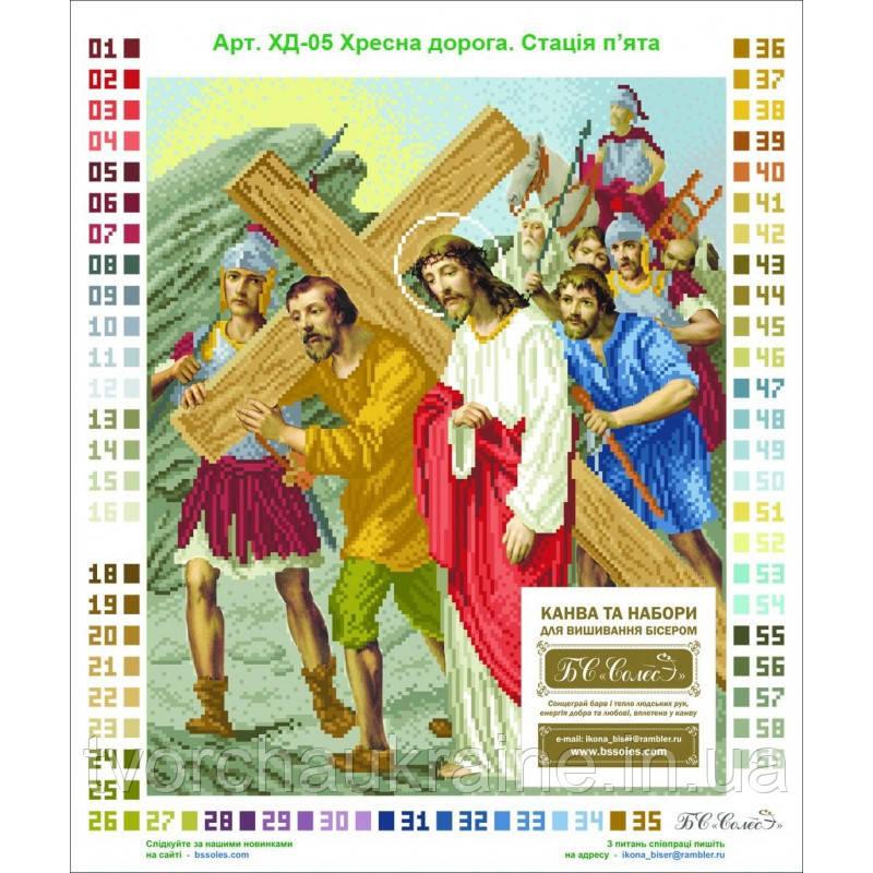 Симон з Киринеї допомагає Ісусові нести хрест. Набір для вишивання бісером