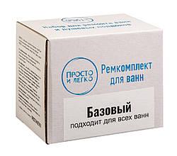"""Ремкомплект для ванн """"Просто и Легко"""", Базовый, 20 г акрила (покрывает 10*10см) 1a"""