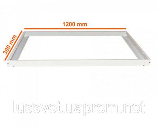 Рамка накладна для LED панелі 300х1200 мм