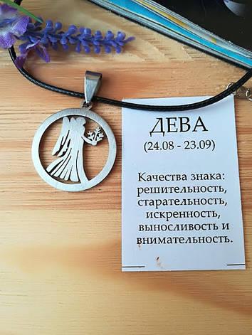 Знак зодиака Дева из нержавеющей стали, фото 2