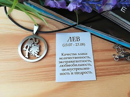 Знак зодиака Лев из нержавеющей стали, фото 2