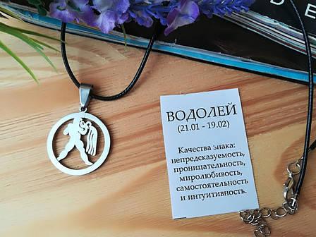 Знак зодиака Водолей из нержавеющей стали, фото 2