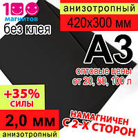 Анизотропный магнитный винил без клея, толщина 2 мм. Лист А3 формата (420х300 мм)