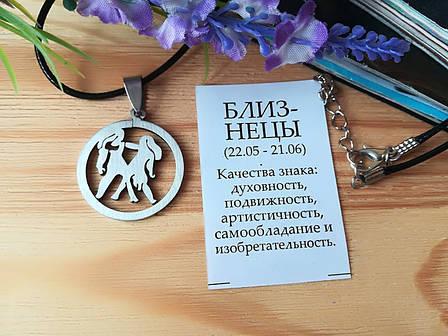 Знак зодиака Близнецы из нержавеющей стали, фото 2