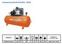 Компрессор поршневой СБ4/Ф-270.LB75 – 380 В