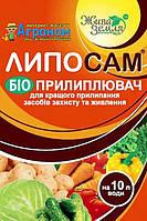 Прилипатель Липосам, 8 мл, БТУ-Центр, Украина