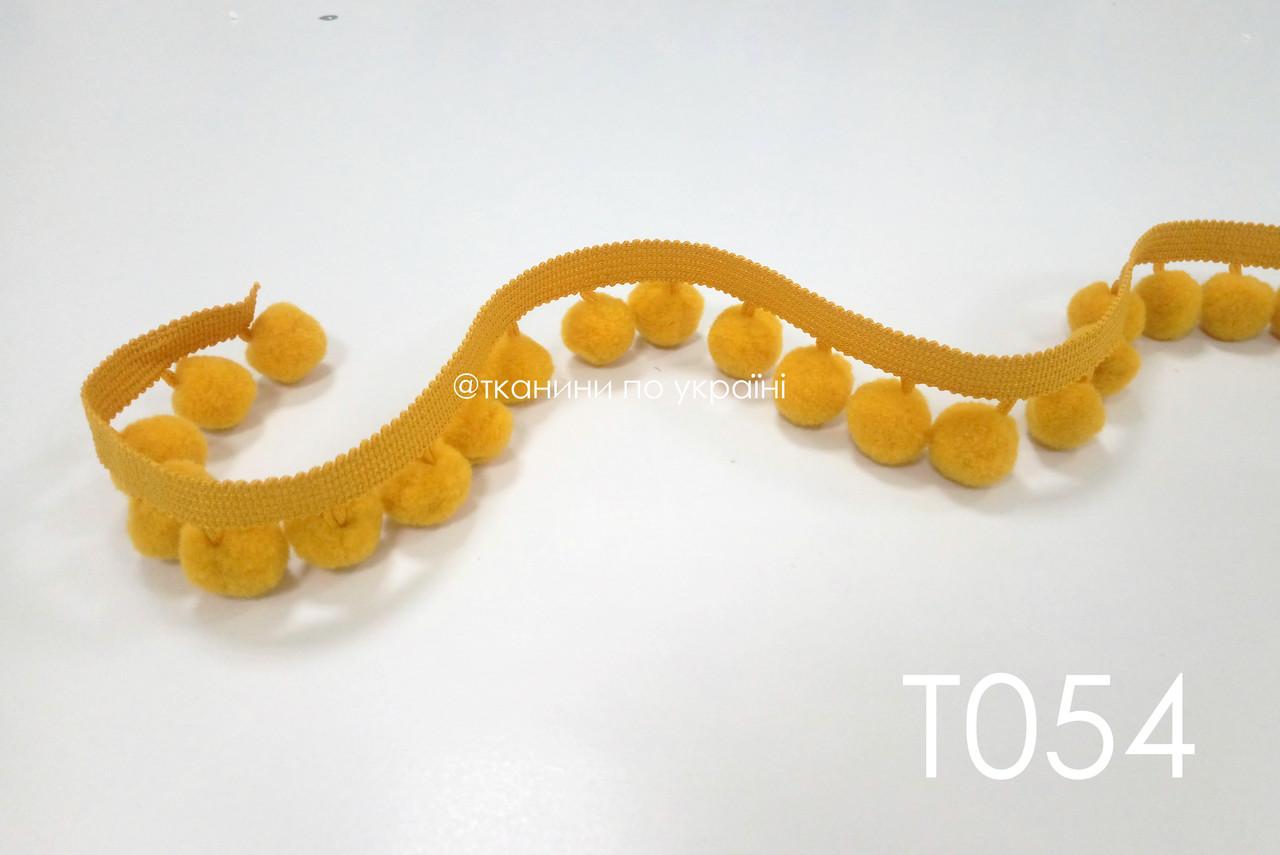 Тесьма с помпонами горчица 20 мм (Т054) ОСТАТОК 2,3 м