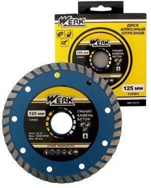 Алмазный диск Werk Turbo WE110112 150x7x22.225 мм