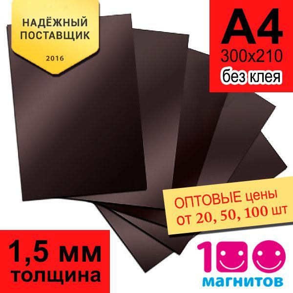 Магнитный винил в листах А4 формата. Толщина 1,5 мм без клея