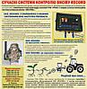 Системы контроля высева, фото 9