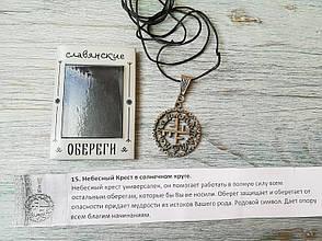 Небесный крест в солнечном круге, фото 2