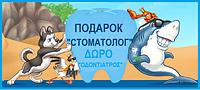 "ДАРУНОК ""СТОМАТОЛОГ"" | ΔΩΡΟ♡ΟΔΟΝΤΙΑΤΡΟΣ"