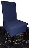 Плотный чехол на стул Синие с фактурной полосой
