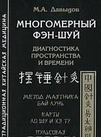 0101250 Многомерный фэн-шуй. Диагностика пространства и времени. Михаил Давыдов.