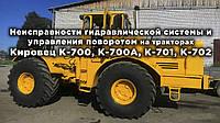 Неисправности гидравлической системы и управления поворотом тракторовКировец К-700, К-700А, К-701, К-702