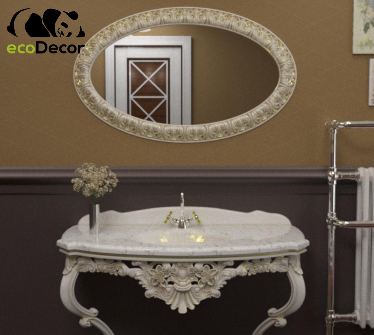 Зеркало овальное в ванную Marseilles в белой с золотой патиной раме
