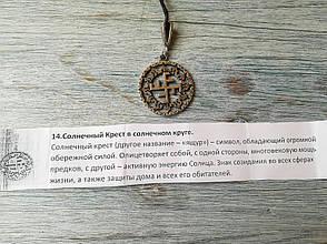 Солнечный Крест в солнечном круге, фото 2