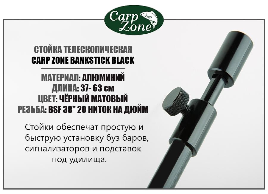 Стойка телескопическая Bankstick black 37-63cm