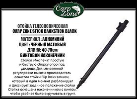 Стійка телескопічна з буром Stick Bankstick Black 40-70cm