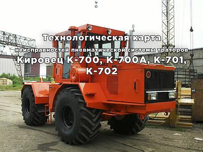 Карта поиска неисправностей пневматической системы трактора Кировец К-700, К-700А, К-701, К-702