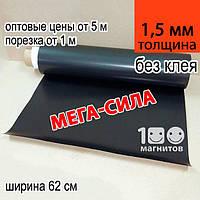 Магнитный винил 1,5 мм, без клея. Продажа в погонных метрах. Ширина 62 см (1 м х 0,62 м)