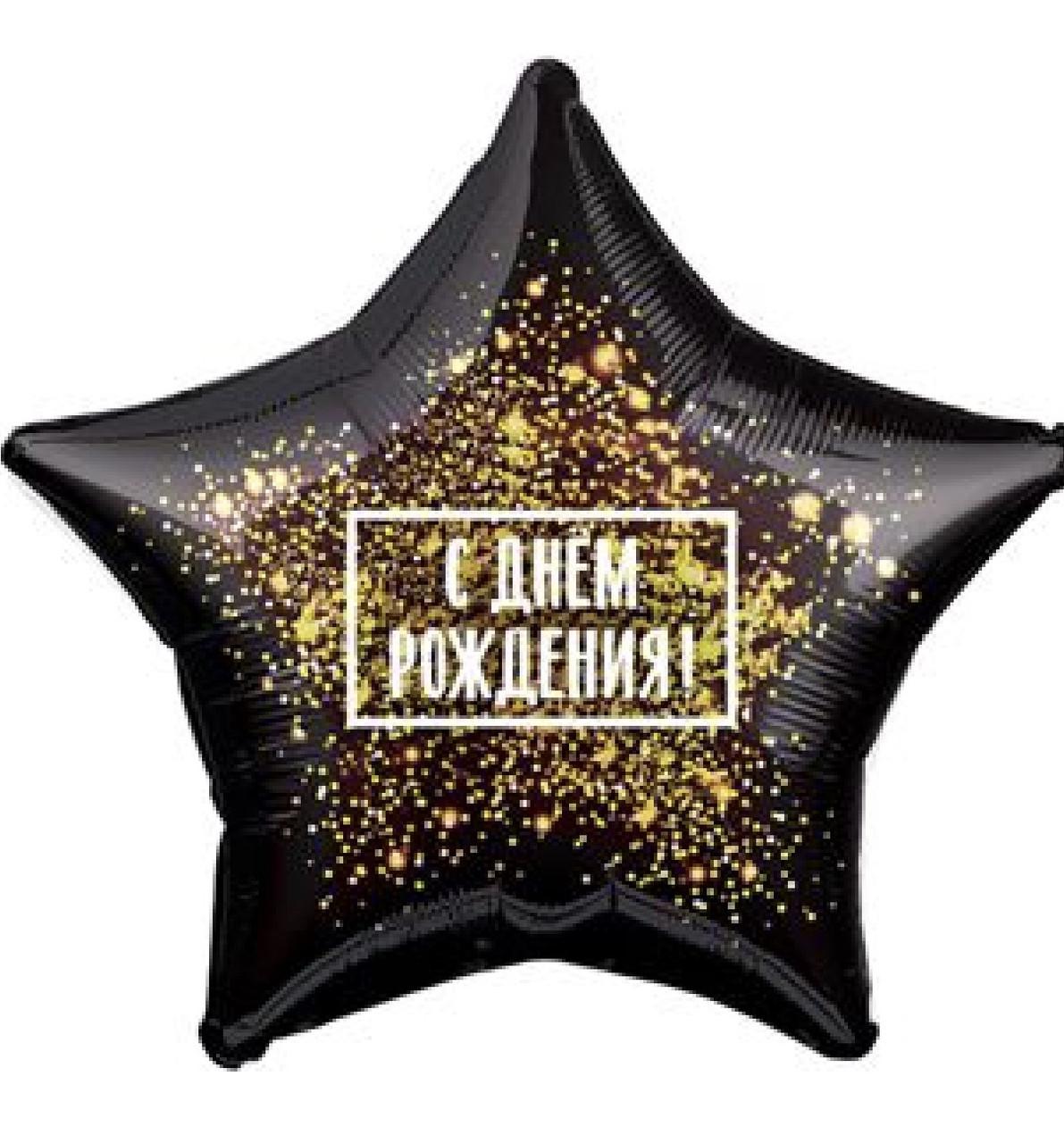 Agura Шар 18''/45 см, Звезда, С Днем Рождения (золотая хлопушка), Черный