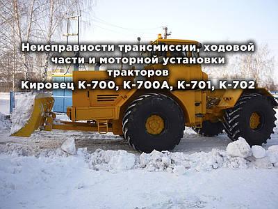 Неисправности трансмиссии, ходовой части и моторной установки тракторов тракторов Кировец К-700, К-700А, К-701, К-702