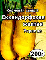 Семена Свекла кормовая Еккендорфская Желтая, Украина / 200 г