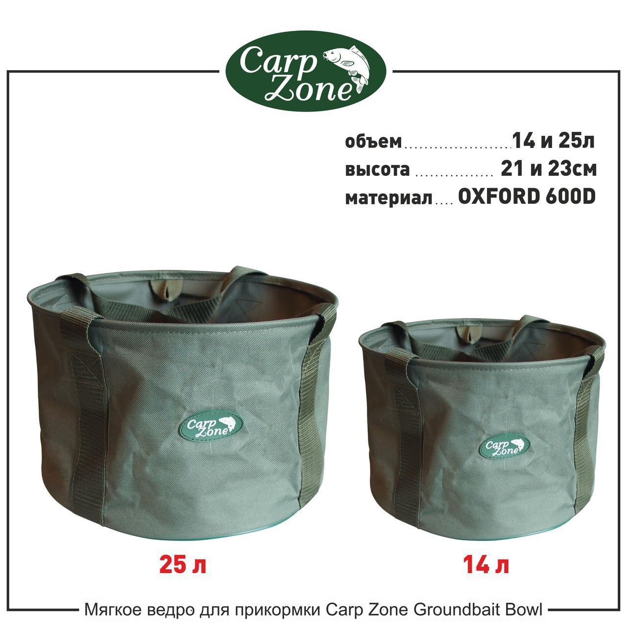 Мягкое ведро для прикормки Carp Zone Groundbait Bowl  14л