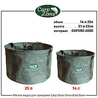 Мягкое ведро для прикормки Carp Zone Groundbait Bowl  14л, фото 1