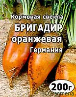 Семена Свекла кормовая Бригадир (оранжевая) Германия / 200 г