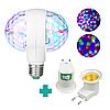 Обертова різнобарвна лампа RHD 50 + перехідник 220В (LED Full Color Rotating Lamp)