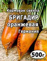 Семена Свекла кормовая Бригадир (оранжевая) Германия / 500 г
