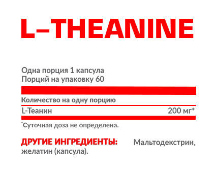 NOSOROG Nutrition L-Theanine 60 caps, фото 2