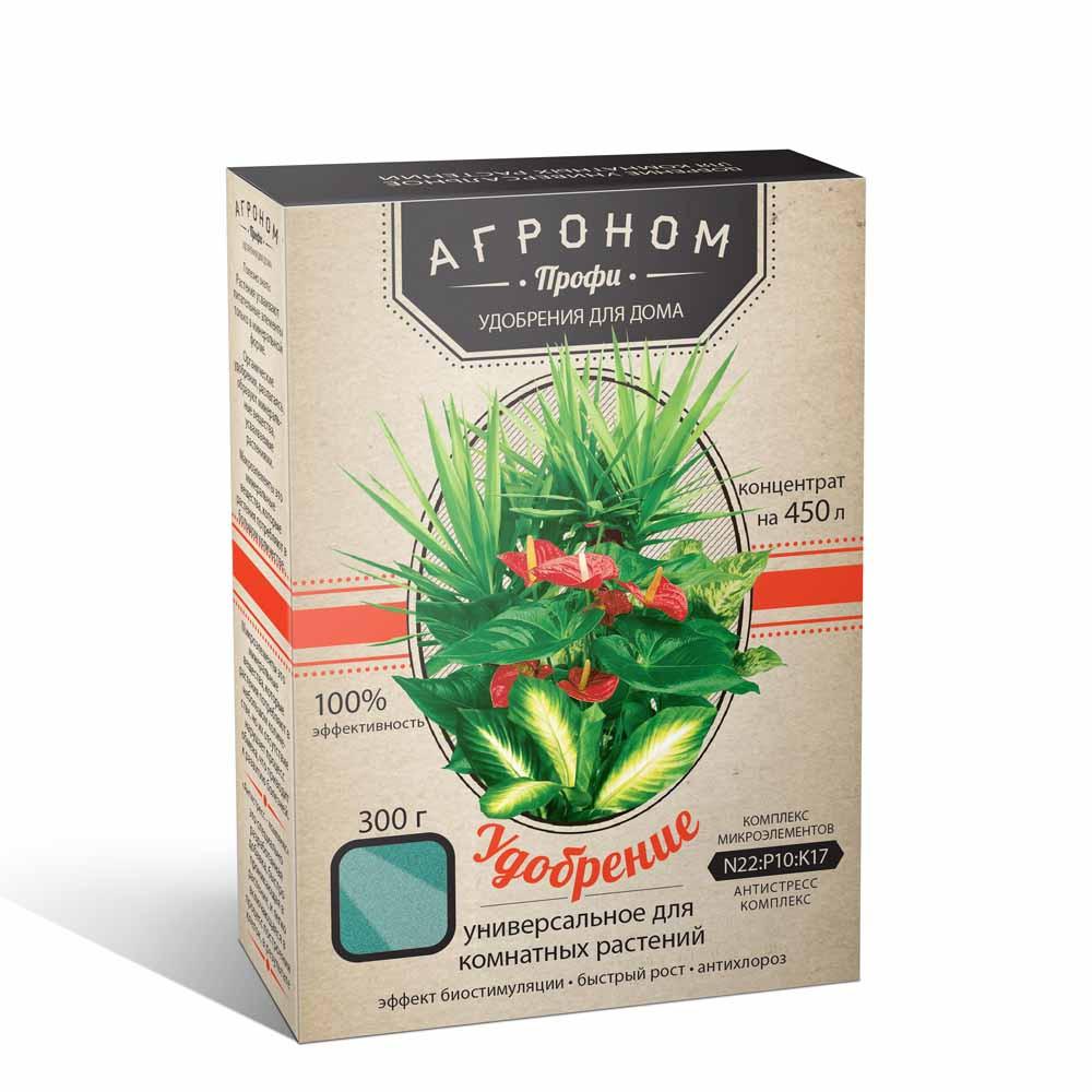 Удобрение для комнатных растений универсальное 300 г «Агроном Профи», оригинал