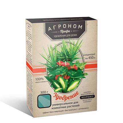 Удобрение для комнатных растений универсальное 300 г «Агроном Профи», оригинал, фото 2