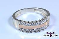 Женское серебряное кольцо -дорожка