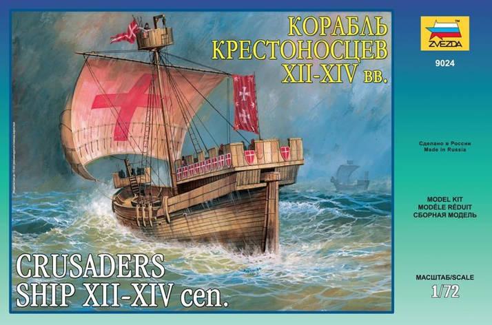 Сборная модель корабля Когг Крестоносцев XII-XIV. 1/72 ZVEZDA 9024, фото 2