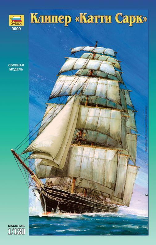 Клипер «КАТИ САРК». Сборная модель парусного корабля 1/130. ZVEZDA 9009