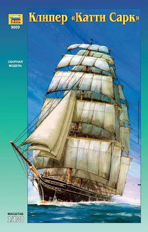 Клипер «КАТИ САРК». Сборная модель парусного корабля 1/130. ZVEZDA 9009, фото 2