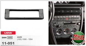 Рамка переходная Carav 11-051 Audi (100) 96-94 1DIN