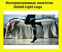 Компрессионные колготки Schol Light Legs