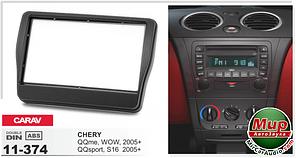 Рамка переходная Carav 11-374 Chery QQme,  WOW, QQsport,  S16  2005+ 2DIN