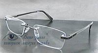 Очки для зрения с диоптриями +/-, безоправные Код:3092.
