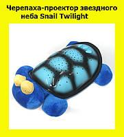Черепаха-проектор звездного неба Snail Twilight